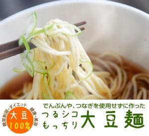 みどり工房 大豆麺