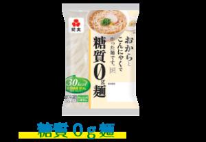 紀文 糖質0g麺