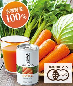 野菜不足 野菜ジュース