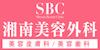 湘南美容外科のロゴ