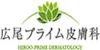 広尾プライムのロゴ