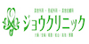 ジョウクリニックのロゴ
