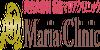 マリアクリニックのロゴ