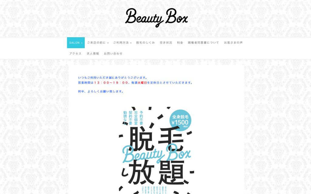 ビューティーボックス(Beauty Box)