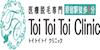 トイトイトイクリニックのロゴ