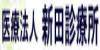 新田診療所のロゴ