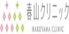 春山クリニックのロゴ