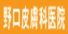 野口皮膚科医院のロゴ