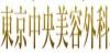 東京中央美容外科のロゴ