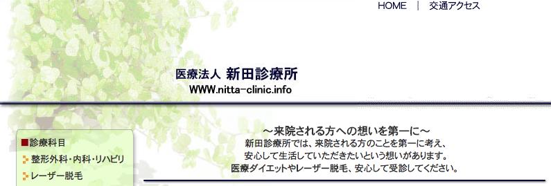 新田診療所