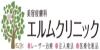 エルムクリニックのロゴ