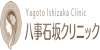 八事石坂クリニックのロゴ