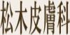 松木皮膚科のロゴ