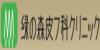 緑の森皮フ科クリニックのロゴ