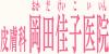 皮膚科岡田佳子医院のロゴ