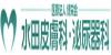 水田皮膚科のロゴ