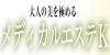 メディカルエステKのロゴ