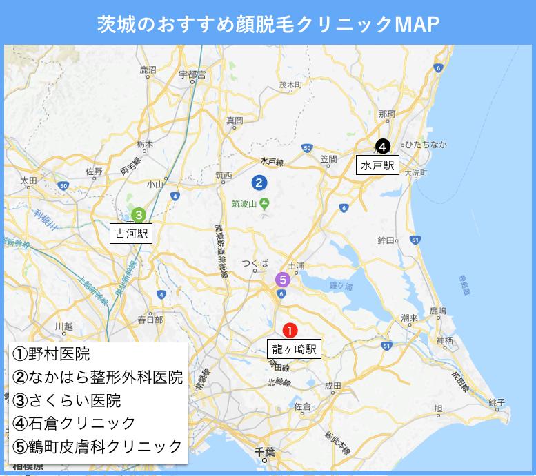 茨城の顔脱毛おすすめクリニックの地図