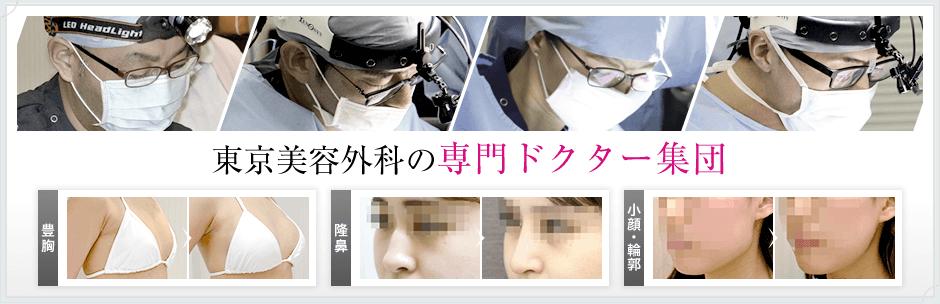東京美容外科