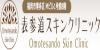表参道スキンクリニックのロゴ