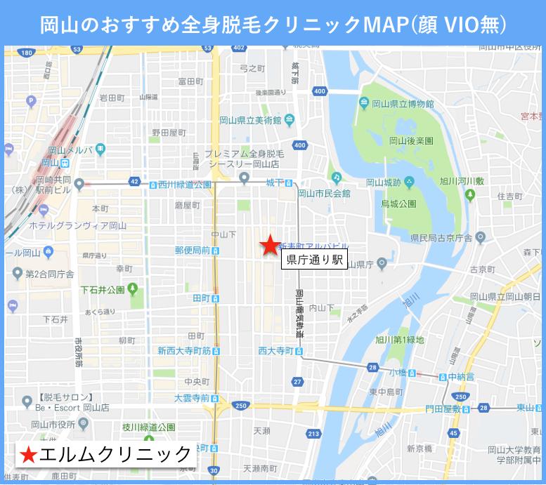 岡山の全身脱毛(顔・VIO無)のおすすめクリニックの地図