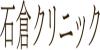 石倉クリニックのロゴ