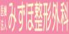 みずほ整形外科のロゴ