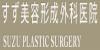 すず美容形成外科医院のロゴ