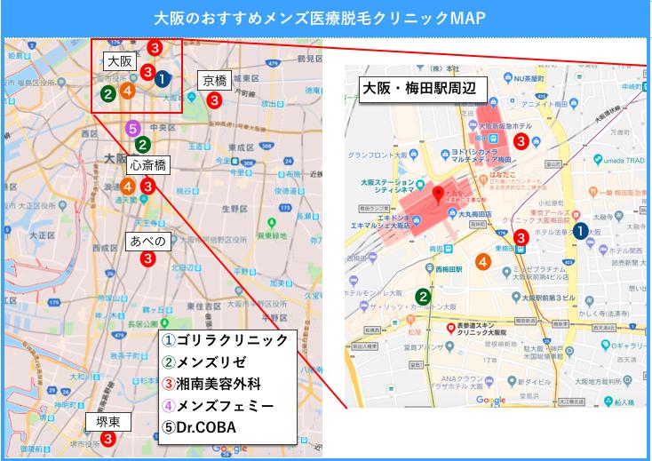 大阪のメンズ脱毛クリニックのマップ