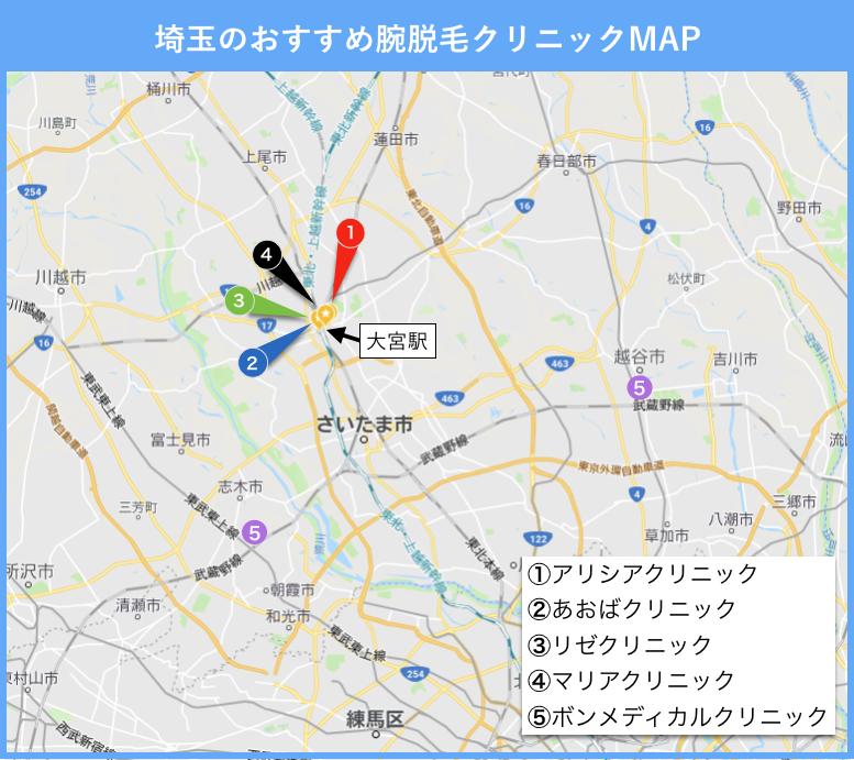 埼玉の腕脱毛のおすすめクリニックの地図