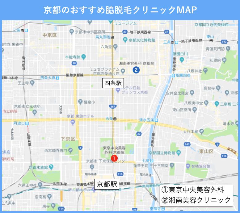 京都の脇脱毛のおすすめクリニックの地図