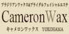 キャメロンワックスのロゴ