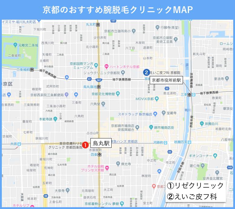京都の腕脱毛のできるおすすめクリニックの地図