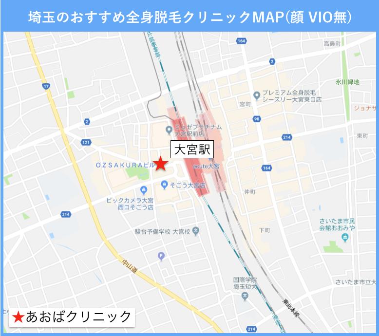 埼玉の全身脱毛(顔・VIO無)のおすすめクリニックの地図