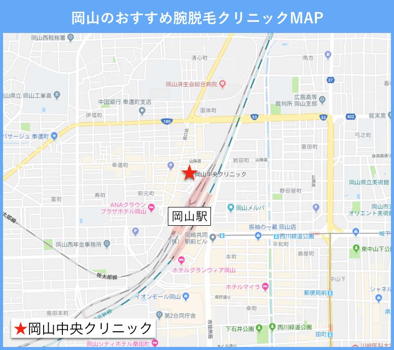 岡山の腕脱毛のおすすめクリニックの地図