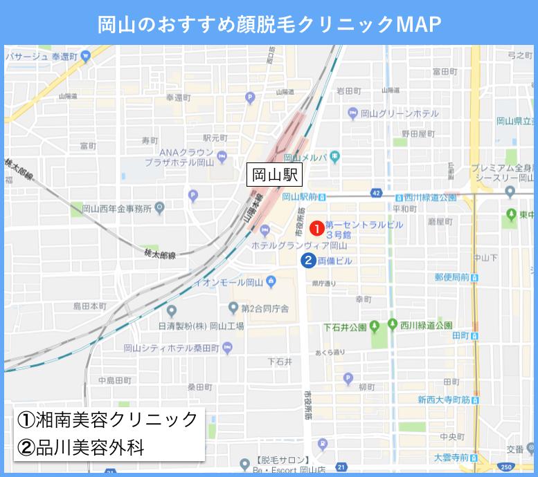 岡山の顔脱毛のおすすめクリニックの地図
