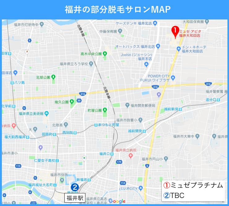 福井 脱毛サロン マップ