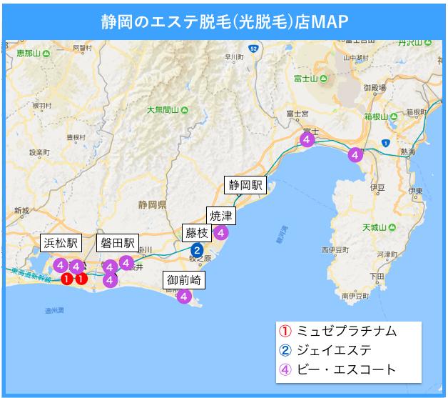 静岡県 脇脱毛サロン 地図