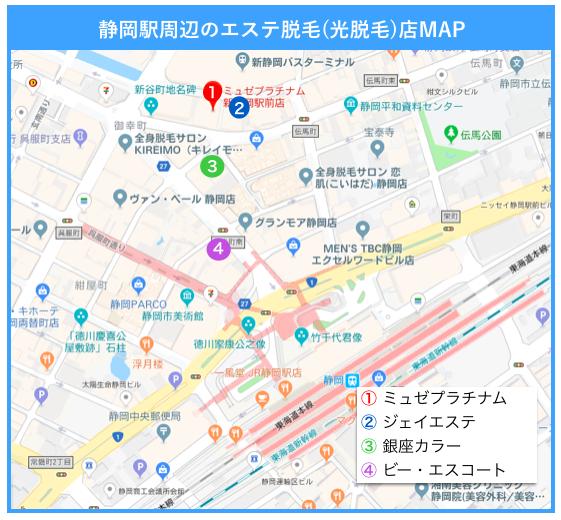 静岡 脇脱毛サロン 地図