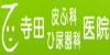 寺田皮ふ科ひ尿器科医院のロゴ