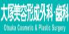 大塚美容形成外科のロゴ