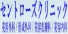 セントローズクリニックのロゴ