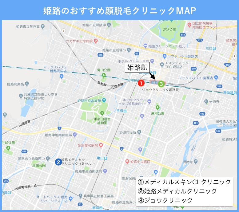 姫路の顔脱毛のおすすめクリニックの地図