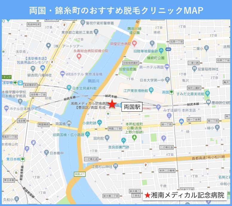 両国・錦糸町のおすすめ脱毛クリニックの地図