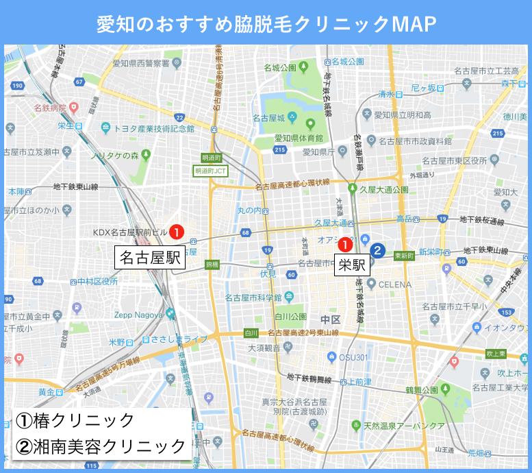 愛知県のおすすめワキ脱毛クリニックの地図
