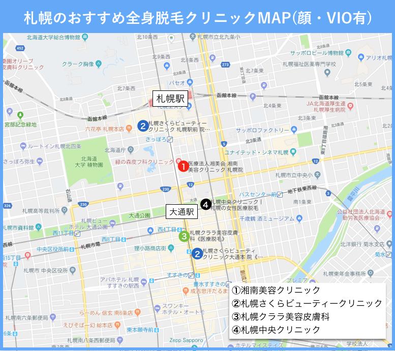 札幌の全身脱毛(顔・VIO有)のおすすめクリニックの地図