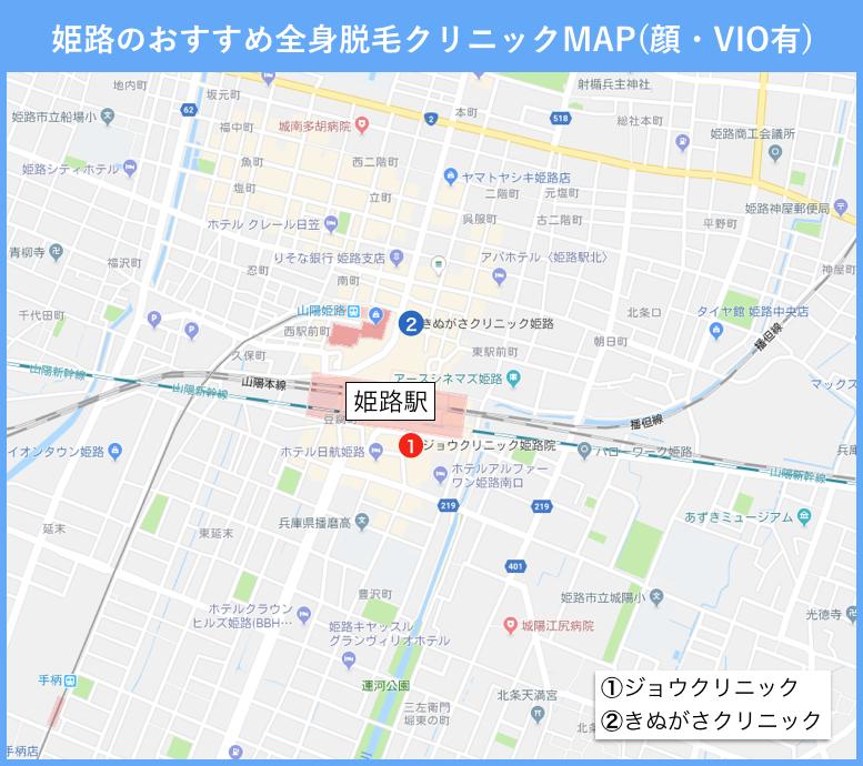 姫路の全身脱毛(顔・VIO有)のおすすめクリニックの地図