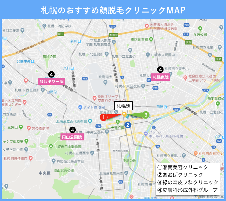 札幌の顔脱毛のおすすめクリニックの地図