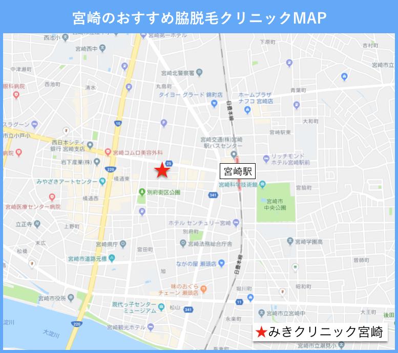 宮崎の脇脱毛のおすすめクリニックの地図