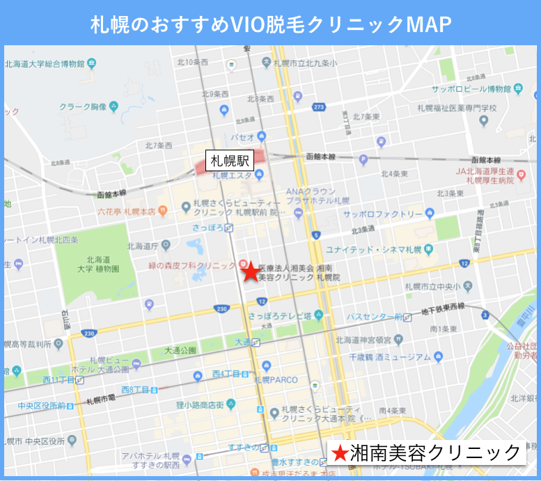 札幌のVIO脱毛のおすすめクリニックの地図
